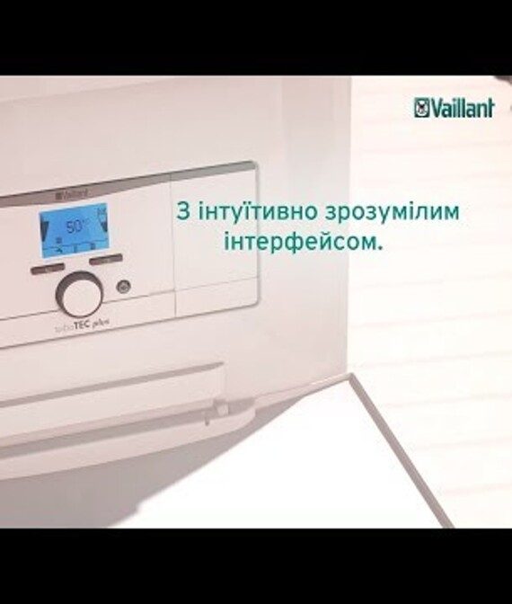 //www.vaillant.ua/images/products/atmo-turbo-2016/for-video-atmo-turbo-1592833-format-5-6@570@desktop.jpg